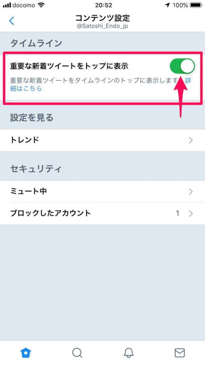 重要な新着ツイートをトップに表示をオフにする3