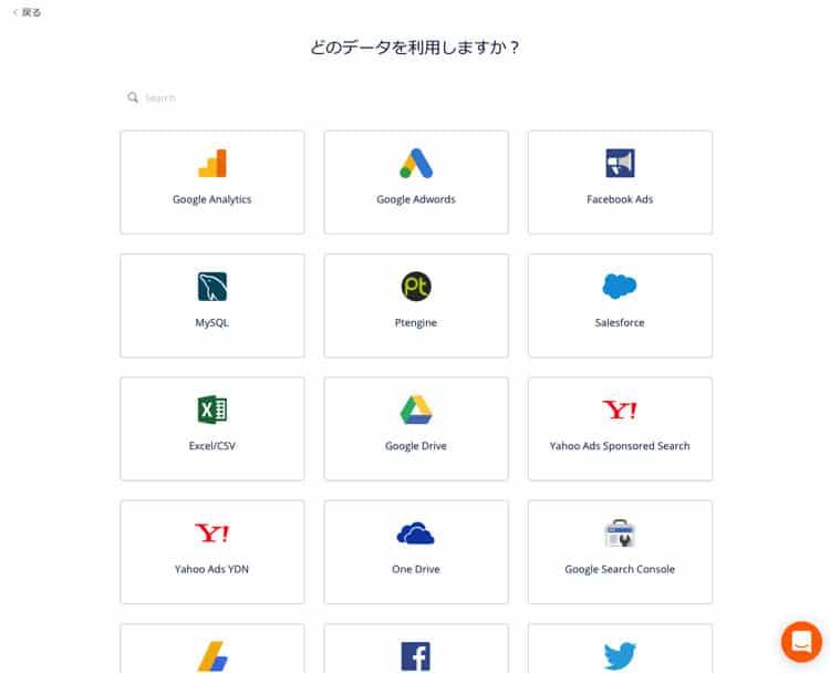 DataDeckで連携できるサービス
