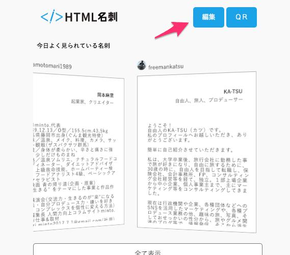HTML名刺を編集する