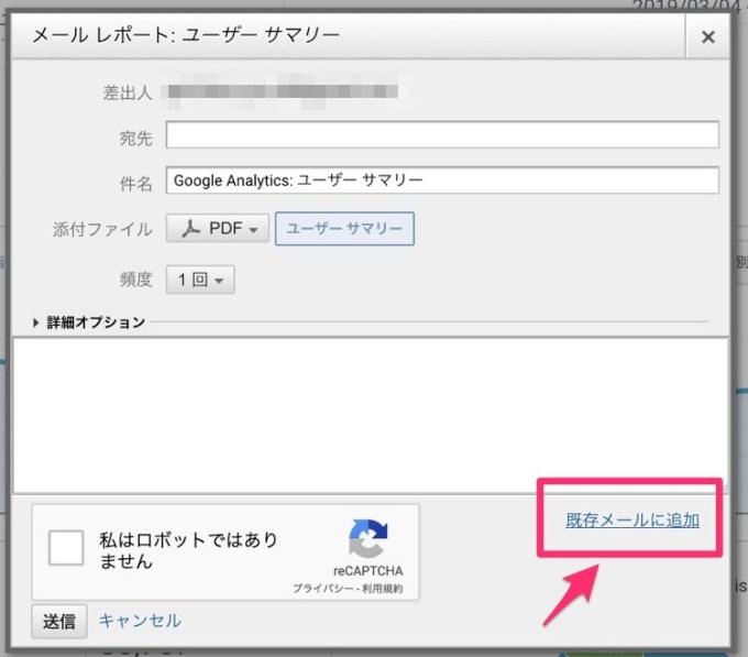 Googleアナリティクスのメールレポートを既存メールに追加