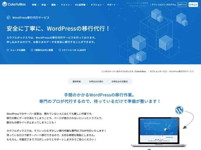 カラフルボックスの「WordPressの移行代行サービス」