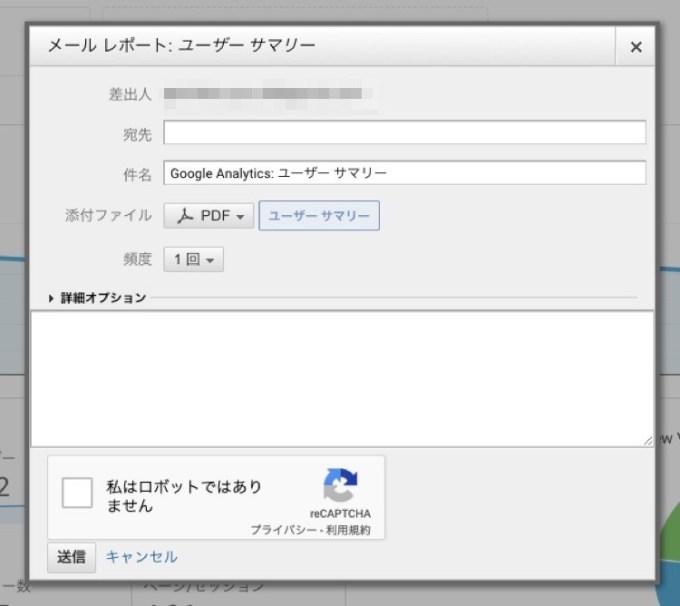 Googleアナリティクスのメールレポート設定画面