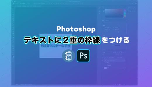 【Photshop】文字に2重の縁どり枠(境界線)をつける方法
