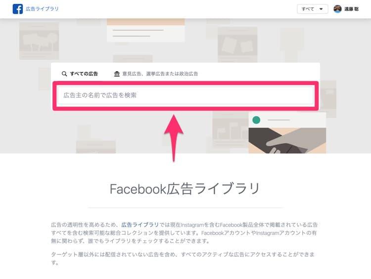 広告ライブラリでFacebookページを検索する