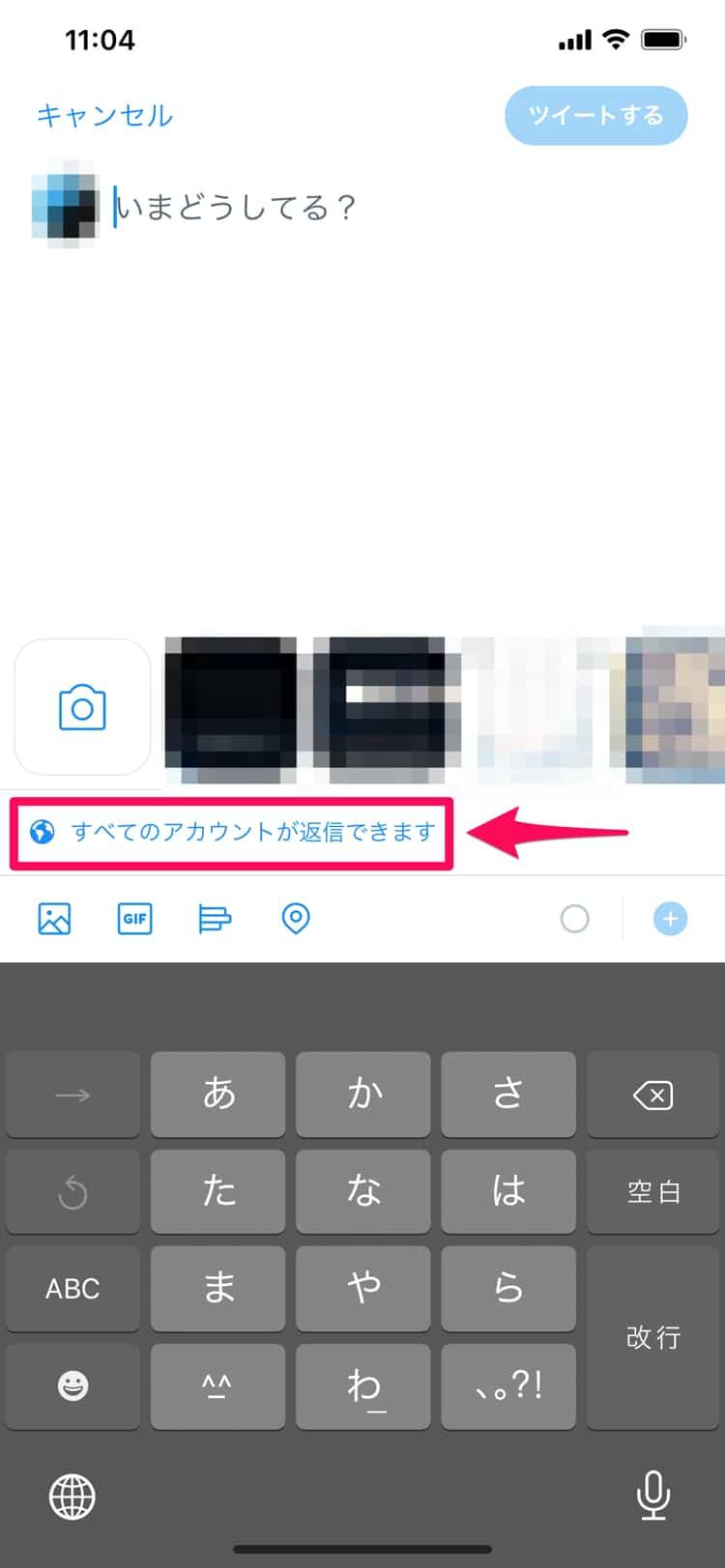 Twitterのスマホアプリでツイートに返信できるアカウントを設定する