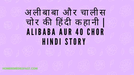 अलीबाबा-और-चालीस-चोर-की-हिंदी-कहानी-Alibaba-aur-40-chor-hindi-story