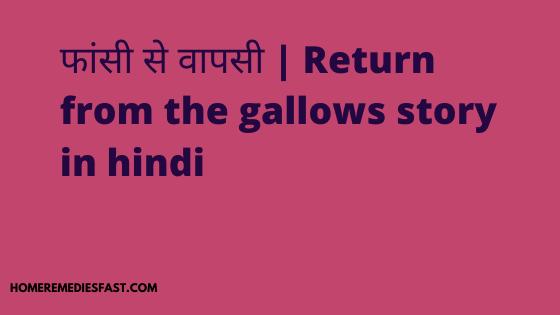 फांसी-से-वापसी-Return-from-the-gallows-story-in-hindi