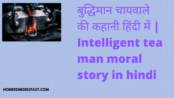 बुद्धिमान-चायवाले-की-कहानी-हिंदी-में-Intelligent-tea-seller-moral-story-in-hindi