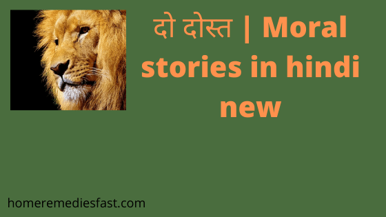 moral stories in hindi new