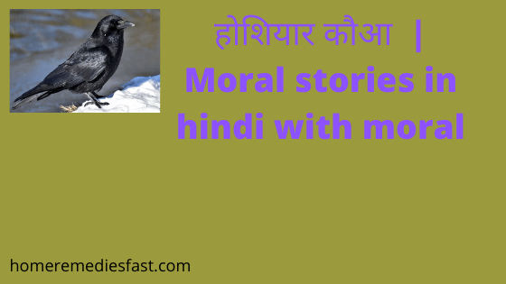 moral stories in hindi with moral