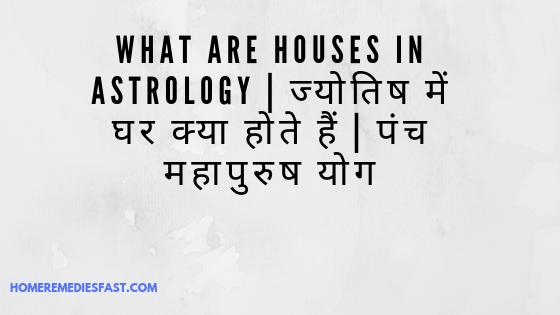 What-are-houses-in-astrology-ज्योतिष-में-घर-क्या-होते-हैं-पंच-महापुरुष-योग