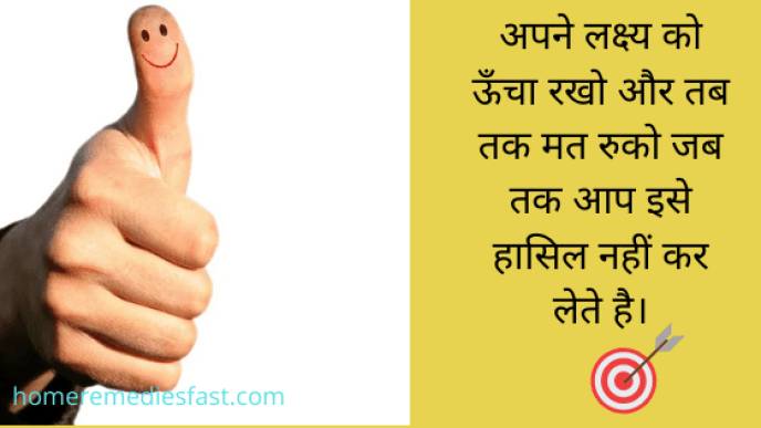 Motivational quotes in Hindi 15