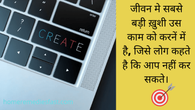 Motivational quotes in Hindi 17