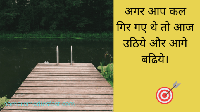 Motivational quotes in Hindi 7