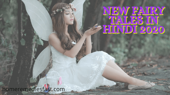 New fairy tales story in Hindi 2020