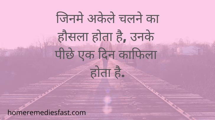 Inspirational Suvichar in Hindi