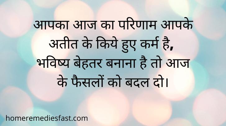 Suvichar quotes in Hindi