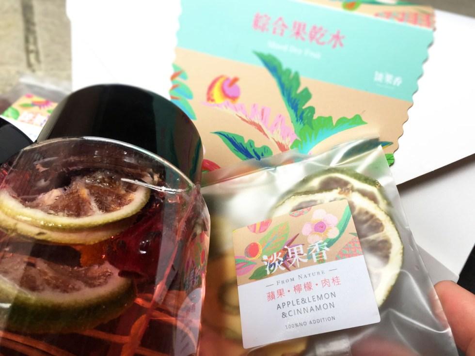淡果香:綜合果乾水