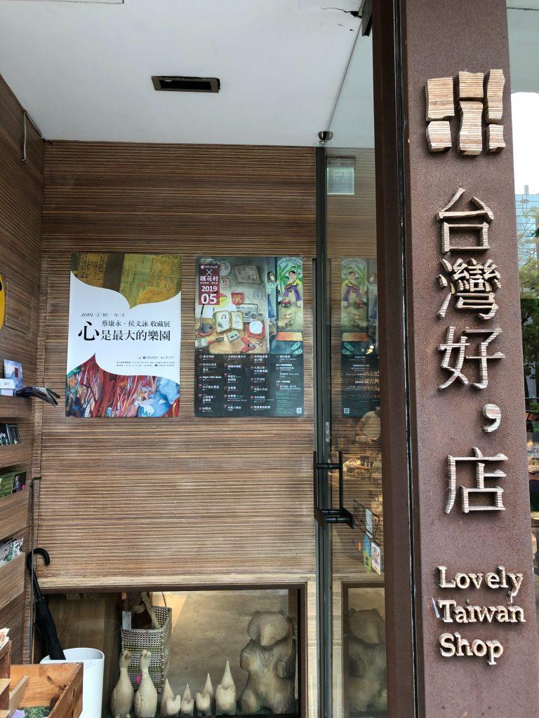 台灣好店的門口,貼有當季的展覽或活動宣傳海報,左側有可供拿取的小卡