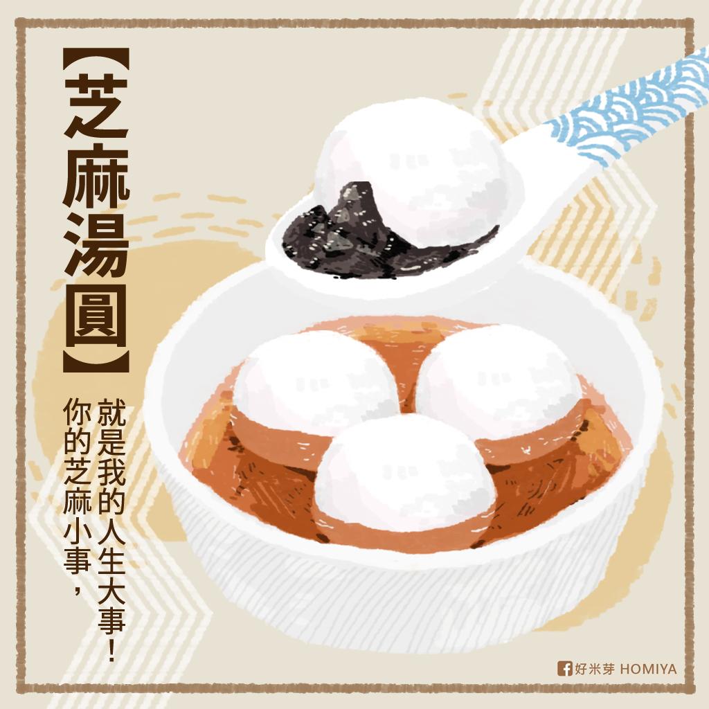 芝麻湯圓,健康養生的芝麻湯圓,一碗熱騰騰的麥芽糖水配爆漿芝麻湯圓