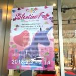 本町のヨギボーストアでバレンタインフェア 当たるとアニマル型クッションも