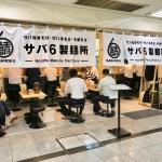 船場センタービルにサバ6製麺所ができてる 堺筋本町駅改札口から5秒くらい