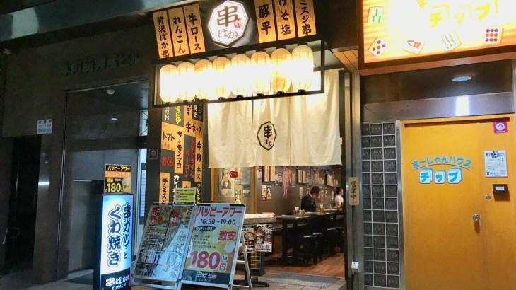 西本町で昼限定「極丼亭」オープンしてるみたい。夜は「串ばか98」