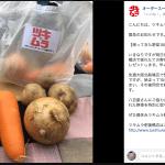 【12/7金12時〜】野菜詰め合わせ100袋を無料配布だって!肥後橋のツキムラ前で