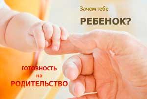 готовность к родительству