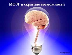 Мозг и скрытые возможности