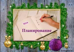 Планирование года