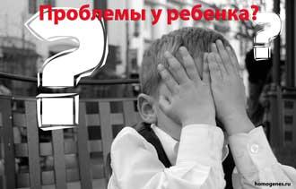 Проблемы у ребенка