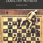 Εξώφυλλο της Σκακιστικής Νουβέλα του Στέφαν Τσβάιχ