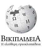 Λογότυπο Ελληνικής Βικιπαίδειας