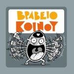 Λογότυπο Ελληνικών Βραβείων Κόμικς - Βραβείο Κοινού