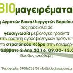 Αφίσα ΒΙΟμαγειρέματα 2016