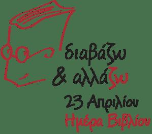 Λογότυπος Ημέρας Βιβλίου