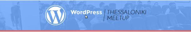Λογότυπος WordPress Thessaloniki Meetup