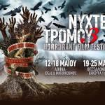 Νύχτες Τρόμου 3 - Horrorant Film Festival