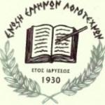 Λογότυπος Ένωσης Ελλήνων Λογοτεχνών