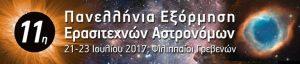 11η Πανελλήνια Εξόρμηση Ερασιτεχνών Αστρονόμων @ Φιλιππαίοι Γρεβενών