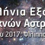 11η Πανελλήνια Εξόρμηση Ερασιτεχνών Αστρονόμων