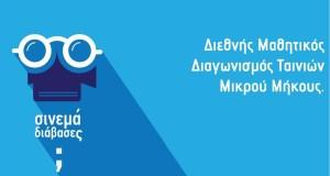 Λογότυπος Διεθνούς Μαθητικού Διαγωνισμού Ταινιών Μικρού Μήκους