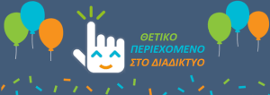 Θετικό Περιεχόμενο στο Διαδίκτυο. Διαγωνισμός Safer Internet 4 Kids 2018