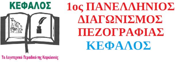 1ος Πανελλήνιος Διαγωνισμός Πεζογραφίας «Κέφαλος»
