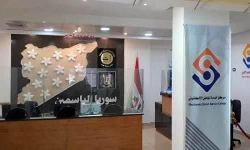 إطلاق مركز الخدمات الإلكترونية في محافظة حمص