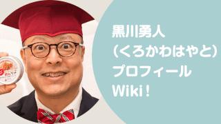 黒川勇人(くろかわはやと)プロフィールWiki!