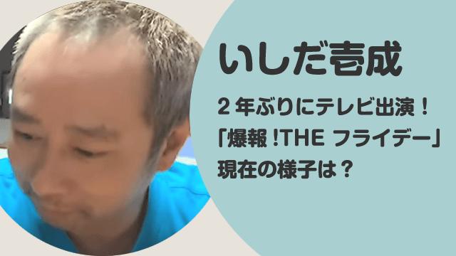 いしだ 壱成 現在 いしだ壱成の現在の住まいは石川県で6畳1間?嫁は24歳下の飯村貴子で...
