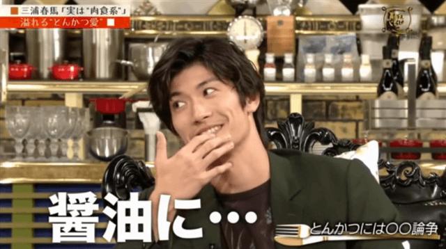 最終的「醤油」を選択する三浦春馬さん