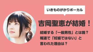 吉岡聖恵の結婚が「でき婚」(妊娠中/出産)と噂された理由とは?